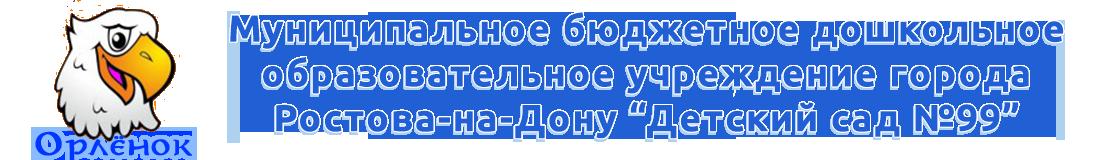 МБДОУ №99